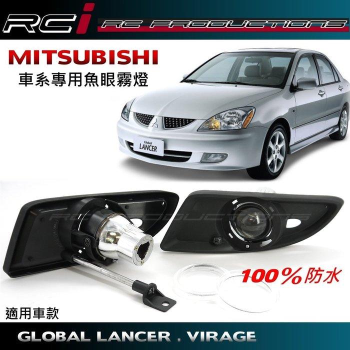 RC HID LED專賣店 三菱 MITSUBISHI GLOBAL LANCER 專用魚眼霧燈