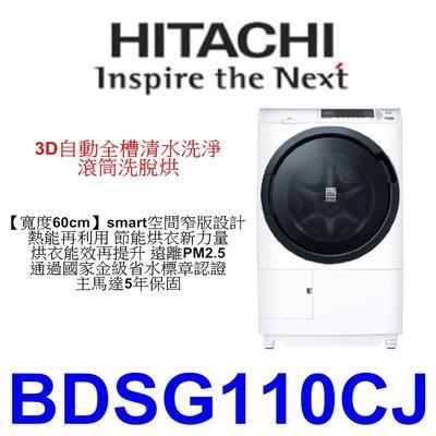 【泰宜電器】HITACHI 日立 BDSG110CJ 洗脫烘滾筒洗衣機 11KG 【另有BDSX115CJ】
