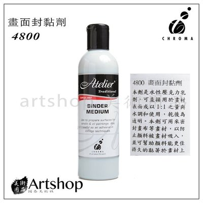 【Artshop美術用品】澳洲 CHROMA Atelier 壓克力輔助劑 4800 畫面封黏劑 250ml