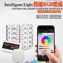 智能家居 LED WiFi 手機控制 燈光控制 無線...