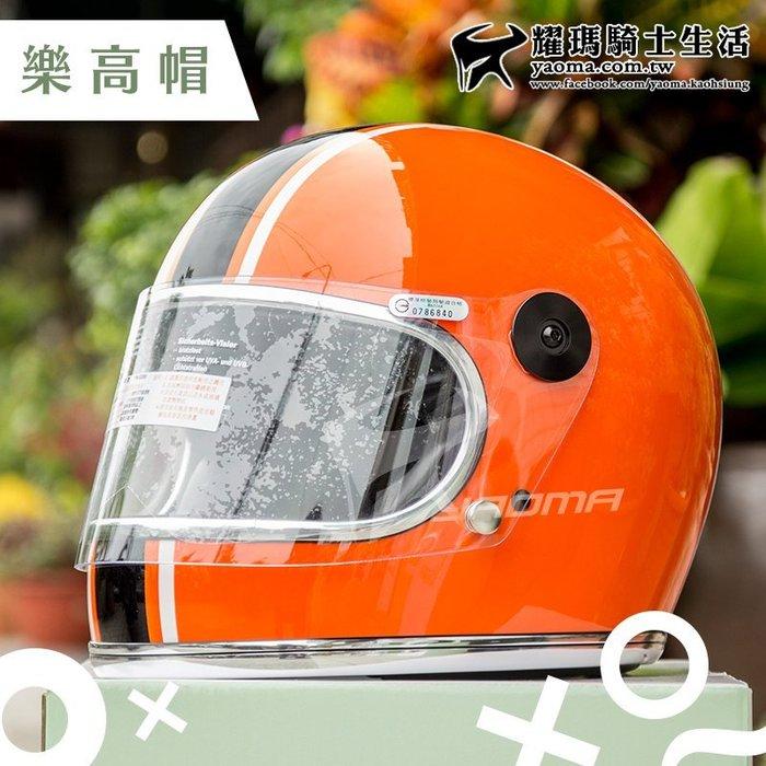 PENGUIN 樂高帽 復古安全帽 橘白黑 LEGO Vespa 偉士牌 JBUBU 海鳥牌 耀瑪騎士機車部品
