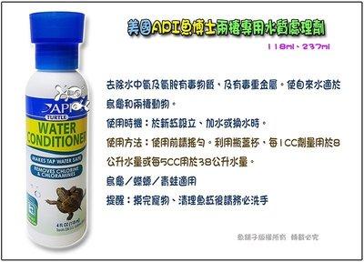 【魚舖子水族】美國API魚博士兩棲專用水質處理劑 118ml~便宜賣