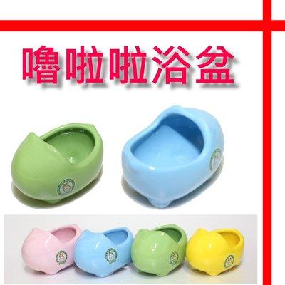 【格瑞特寵物】Pet Best 倉鼠嚕啦啦浴盆  陶瓷睡窩 顏色隨機出貨