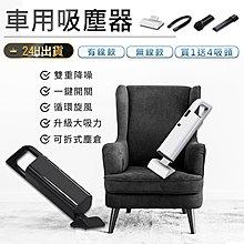 買1送4【無線車用吸塵器】無線吸塵器 乾濕兩用吸塵器 手持吸塵器 塵螨吸塵器 除蟎機【AB457】