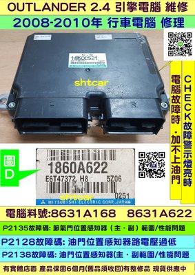 三菱 OUTLANDER 2.4 引擎電腦維修 2011- 1860A622 ECM ECU 節氣門故障 行車電腦 維修