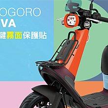 gogoro viva 按鍵 霧面 保護貼(gogoro2 gogoro3 可用)