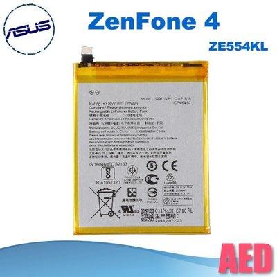 ⏪ AED ⏩ ASUS ZenFone 4 ZE554KL 5.5吋 電池 全新品 手機電池 手機維修