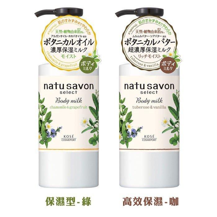 日本 KOSE 高絲 SOFTYMO 植物性保濕身體乳(230ml)-H【Miss.Sugar】【J000393】