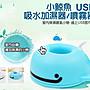 【東京數位】全新 迷你 可愛 小鯨魚USB吸水...