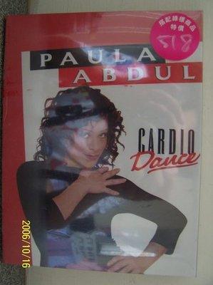 【有氧健身DVD】671.Paula Abdul-Cardio Dance專輯(曲目詳照片),全新未拆封