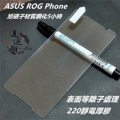 五折 等離子噴塗日本旭硝子原料厚膠 華碩 ROG Phone ZS600KL 鋼化玻璃膜
