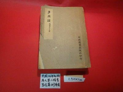 【愛悅二手書坊 H21-32】子不語(民國46年初版.為毛筆小楷書寫成篇.附插圖) 著