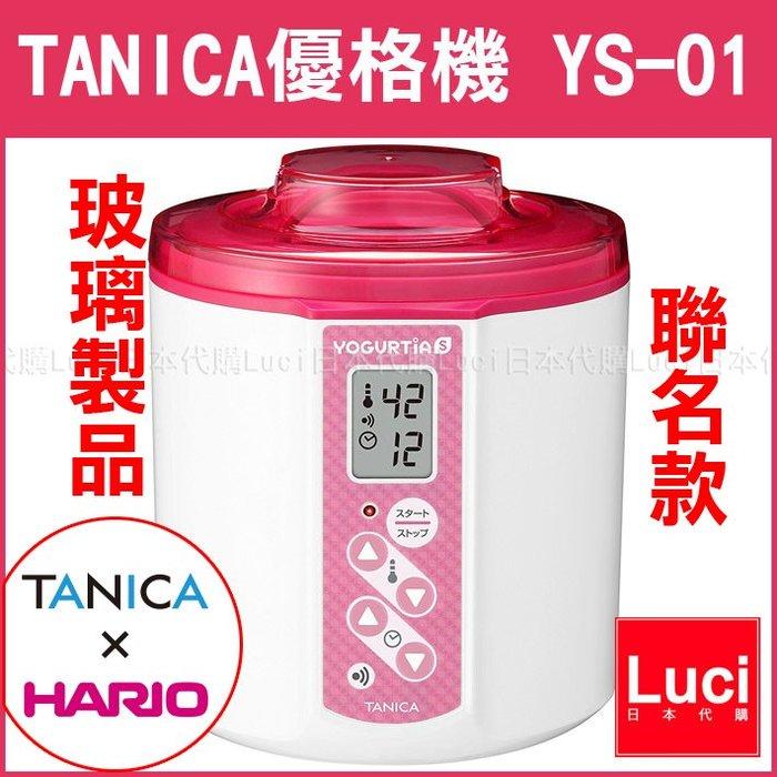 TANICA x HARIO 優格機 YS-01 聯名款 玻璃製 溫度調節 酸奶機 納豆 發酵 優格 LUCI日本代購