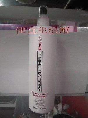 便宜生活館【造型品】PAUL MITCHELL 2 號定型液 500ML 提供定型光澤與保濕