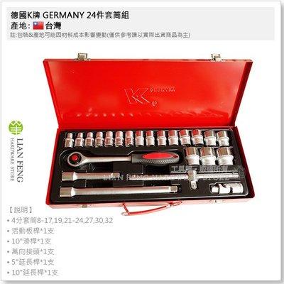 """【工具屋】*缺貨* 德國K牌 GERMANY 1/2"""" 四分 24件套筒組 8mm-32mm 套筒 拆卸 板桿 萬向接頭"""
