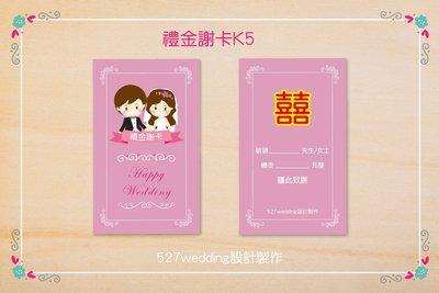 幸褔甜與527wedding【禮金謝卡】【婚禮小物】K5