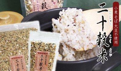 養生二十穀米 湯布院長寿畑名店 精選 各式穀物 富含膳食纖維,礦物質,鈣和鐵的穀物米 補充各種營養