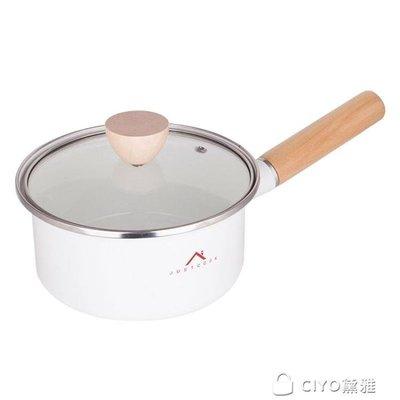 奶鍋單柄寶寶輔食鍋煮面鍋湯鍋電磁爐通用YYP