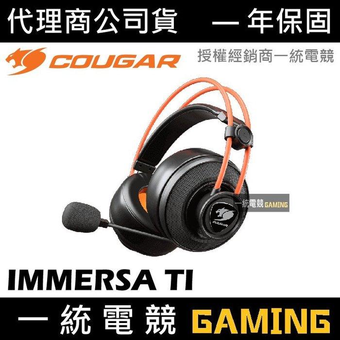【一統電競】美洲獅 Cougar IMMERSA TI 立體聲電競耳機