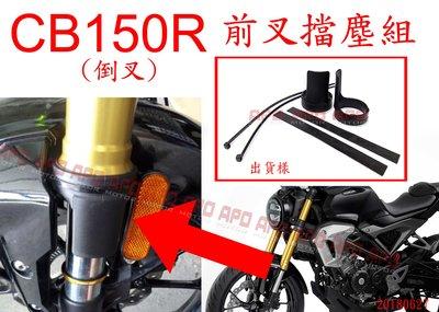 APO~G6-6~CB150R專用臺製前叉擋塵組/CB150R前叉護片/CB150R前叉土封~適用2017~2018