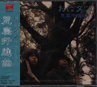 八八 - ONISKE おにタツ - 荒廃行進曲 TSRS-0202 - 日版