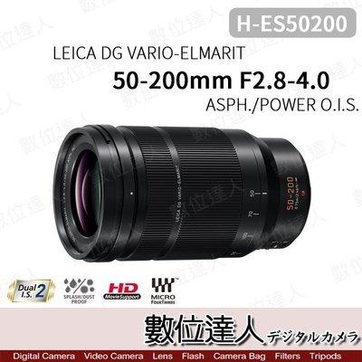 【數位達人】平輸 Panasonic LEICA DG 50-200mm F2.8-4.0 ASPH / H-ES50200