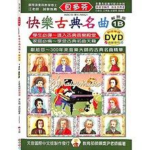 【KaiyiMusic】 《貝多芬》快樂古典名曲-1B+動態樂譜DVD