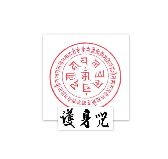 出賣家藏—梵文准提咒輪印章  純銅印章 全銅印章 佛教印章