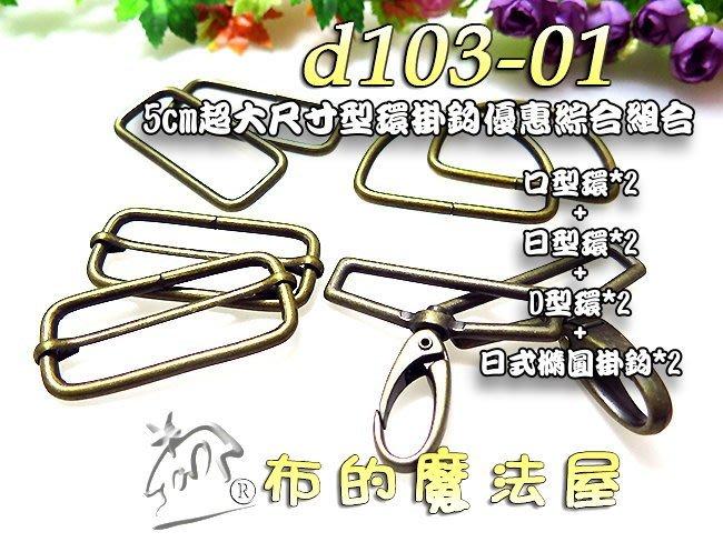 【布的魔法屋】d103-01特價大尺寸5cm寬金屬扣環四種各2入組優惠綜合組(拼布包包潮包織帶口形口字環,長方型口環)