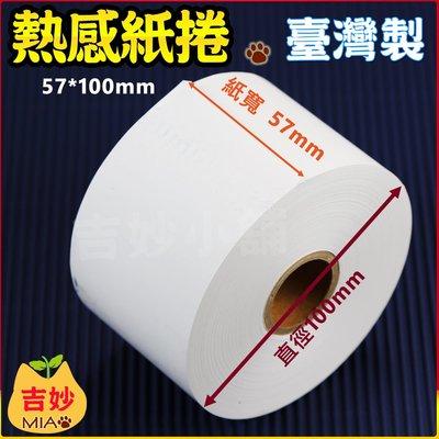 熱感紙捲 57*100mm 內管芯25mm 1箱60卷 感熱紙 熱感紙 空白紙捲【吉妙小舖】57x100