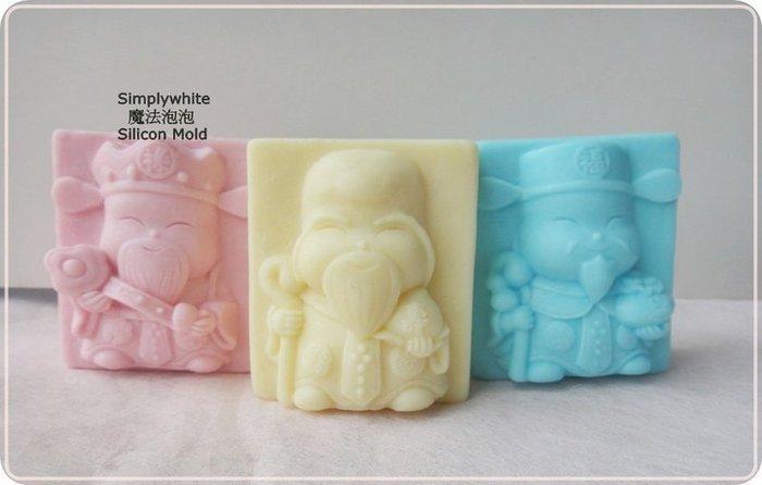 《魔法泡泡Simplywhite》手工皂模/矽膠模/土司模/香皂模/吐司模-C10049 福祿壽三星