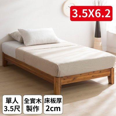【myhome8居家無限】茉莉柚木本色全實木3.5尺床底床台 單人加大