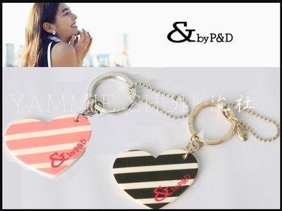 ~YAMMIE SHOP~免去代購 日本專櫃 精緻小物 &BY P&D桃心鑰匙圈 吊飾 (PSD1)
