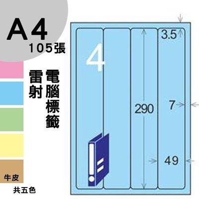【免運】龍德 電腦標籤紙 4格 LD-8107-B-B  淺藍色 1000張 列印 標籤 三用  出貨 貼紙 有其他規格