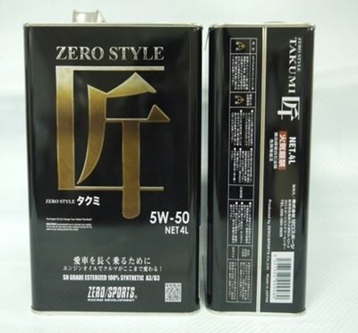CS車宮車業 ZERO / SPORTS 酯類合成機油 匠系列 5W50 4L 日本製