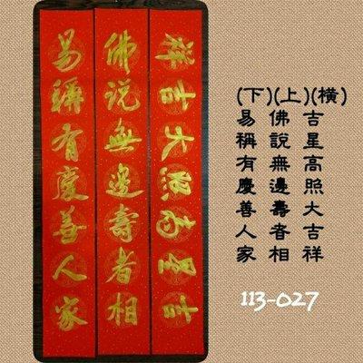 113-027☆New 2020鼠年 開運新春手寫賀詞春聯 萬年紅撒金宣(不褪色) 亦可裝裱 自貼送禮兩相宜
