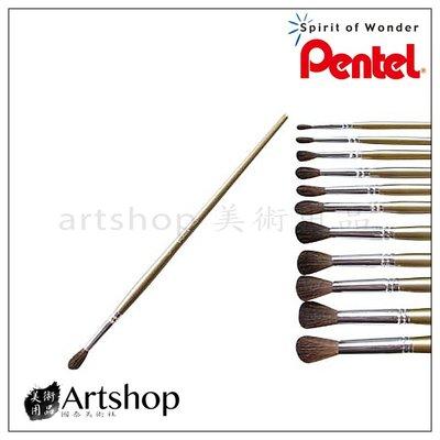 【Artshop美術用品】Pentel 飛龍 馬毛水彩筆 (圓) 10號