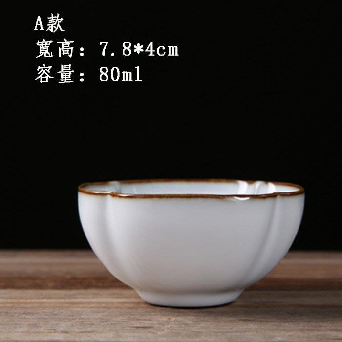 5Cgo【茗道】粗陶仿宋鐵胎官窯茶杯陶瓷個性主人杯普洱茶杯功夫茶杯精美小巧四款可選簡裝80ml 574774572895
