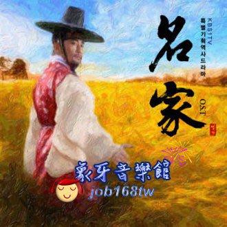 【象牙音樂】韓國電視原聲--名家 The Reputable Family OST (KBS TV Drama) / 車仁表