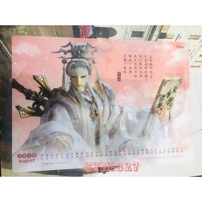 (全新現貨)霹靂 8月 君奉天 pp 海報 月曆