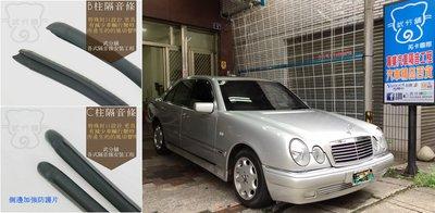 【武分舖】M-Benz E-Series W210 專用 B柱+C柱 防水 氣密 汽車隔音條 套裝組合-靜化論