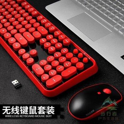 【蘑菇小隊】無線鍵盤滑鼠套裝復古朋克圓鍵臺式筆電電腦游戲辦公機械手感靜音-MG70721