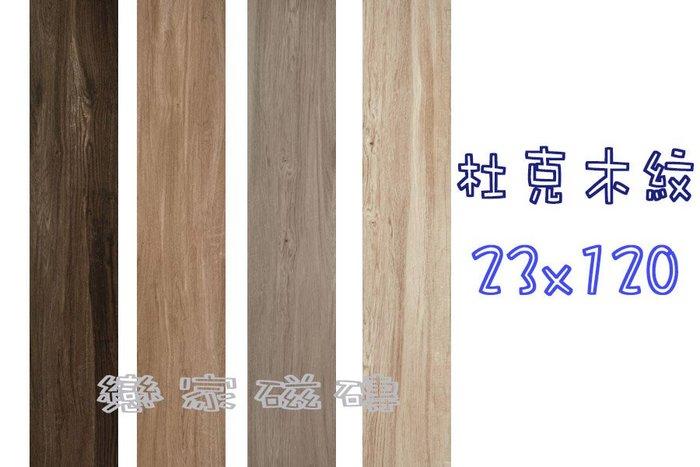 《戀家磁磚工作室》西班牙進口木紋磚 23*120CM 促銷商品