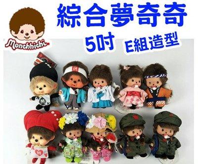 正版 日貨 5吋E組綜合夢奇奇 玩偶 日本進口 絨毛 娃娃 禮物 生日 收藏 【U5162】
