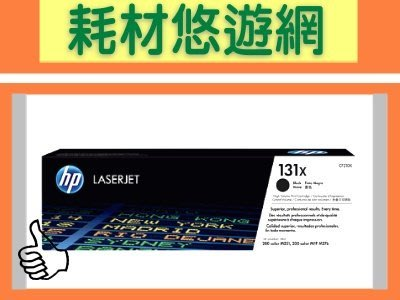 HP 原廠碳粉匣 高容量 黑色 CF210X (131X) Pro200/M251//M251nw/M276nw/M276