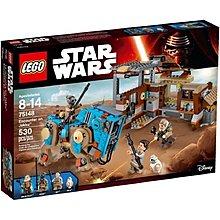 「現貨」樂高 積木 LEGO 星際大戰 Star Wars 75148 Encounter on Jakku