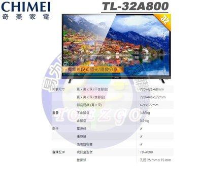 【易力購】CHIMEI 奇美液晶 TL-32A800《32吋》全省運送