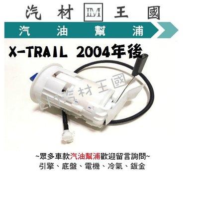 【LM汽材王國】汽油幫浦 X-TRAIL 2004年後 總成 汽油邦浦 汽油泵浦 日產 NISSAN XTRAIL
