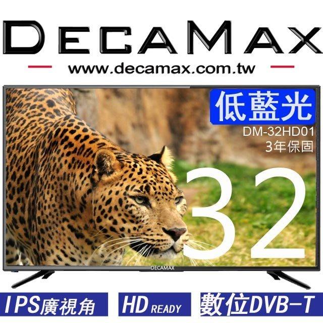 (三年全機保固) DECAMAX 32吋LED超薄液晶電視TV (Hi HD/DVB-T數位) 3組HDMI+USB輸入