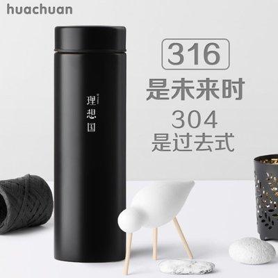 華川316不銹鋼保溫杯直身杯商務便攜大容量男女學生韓版清新文藝